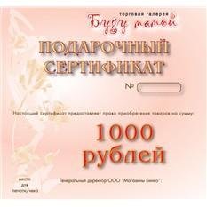 Подарочный сертификат Торговой Галереи Буду мамой