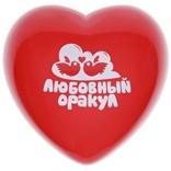 Магический шар-сердечко «Любовный оракул»