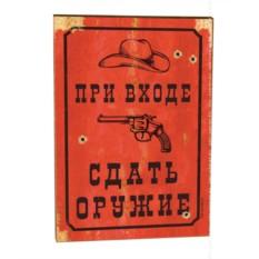 Табличка на дверь (мдф) Сдать оружие