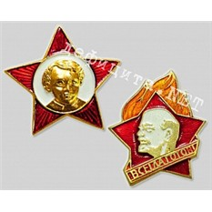 Набор значков «Октябренок» и «Пионерский значок»
