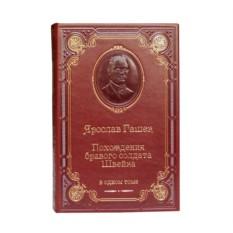 Книга Ярослав Гашек. Похождения бравого солдата Швейка