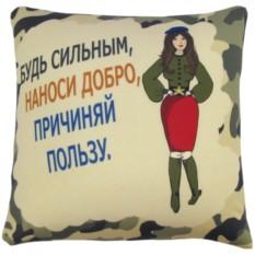 Подушка-антистресс Будь сильным