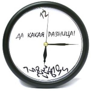 Часы для влюблённых