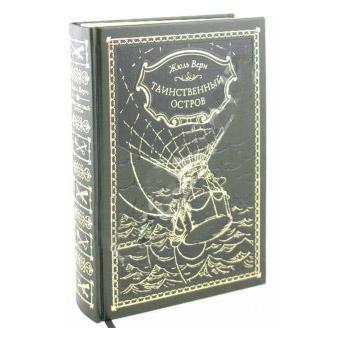 Книга «Таинственный остров»