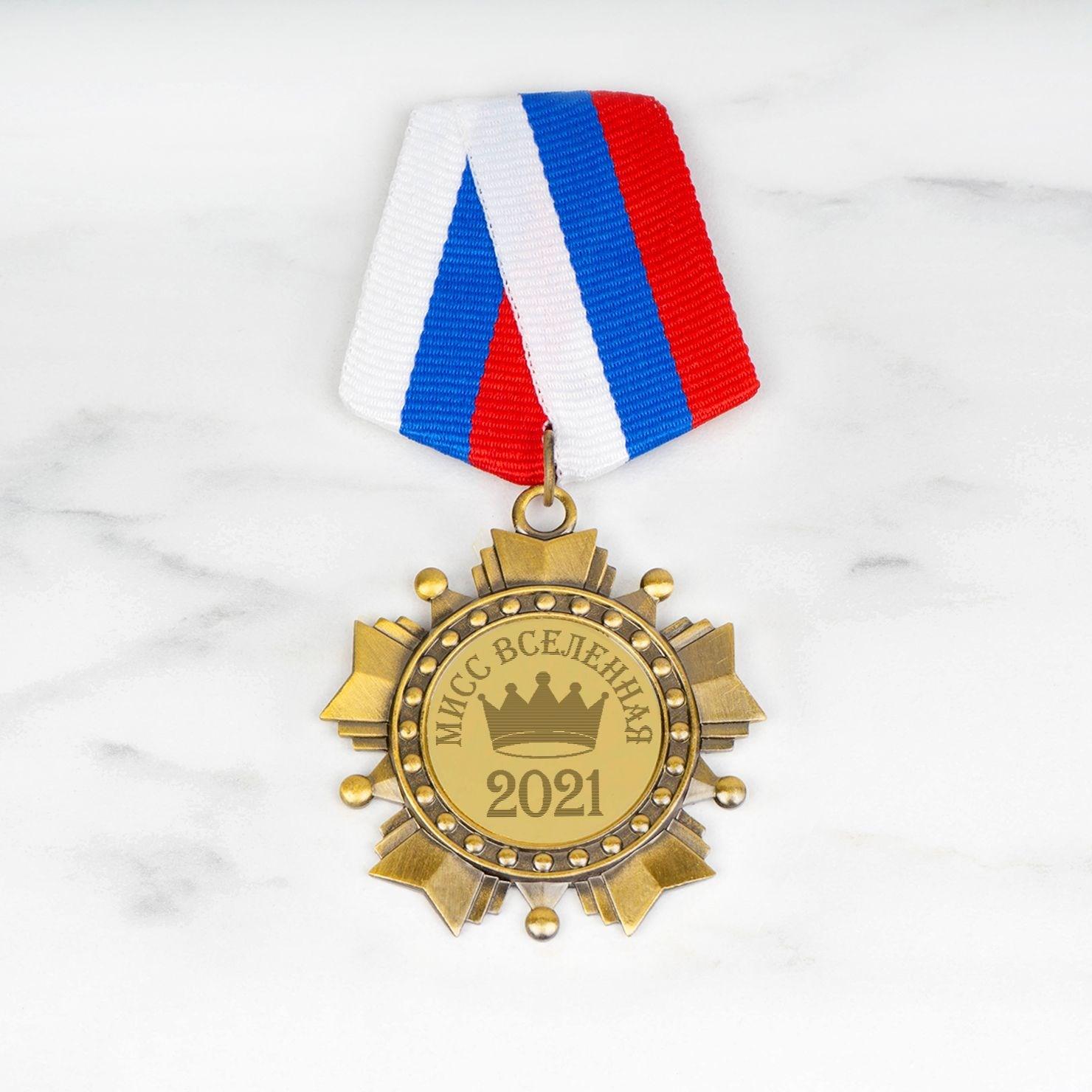 Сувенирный орден Мисс Вселенная 2017