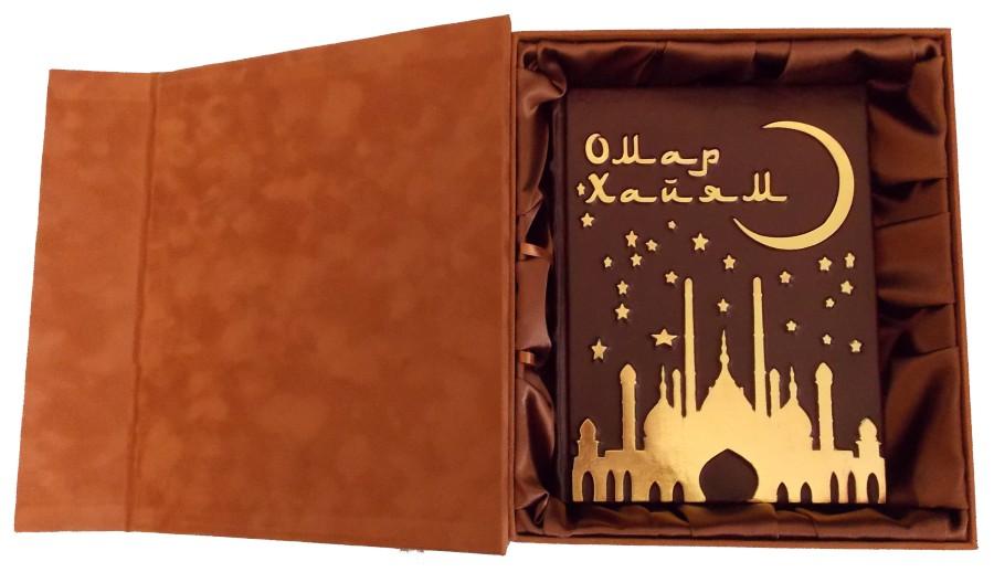 Подарочное издание в коробе Омар Хайям