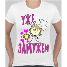 Женская футболка Уже замужем