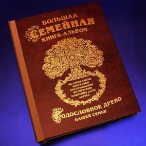 Большая семейная книга-альбом Родословное древо, глянец