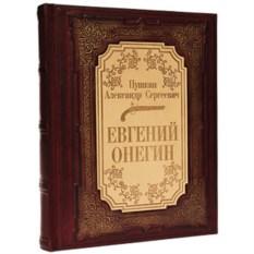 Евгений Онегин А.С.Пушкин