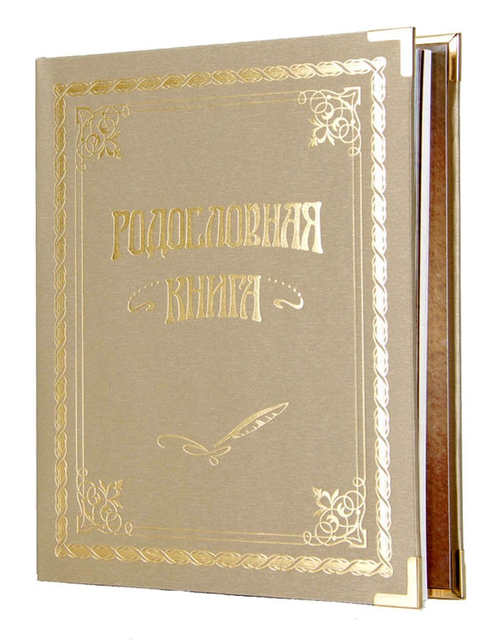 Родословная золотая книга Классическая