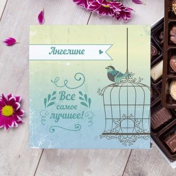 Бельгийский шоколад в упаковке Прекрасному человеку