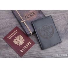 Обложка для паспорта «Сертификат № 1» с гравировкой