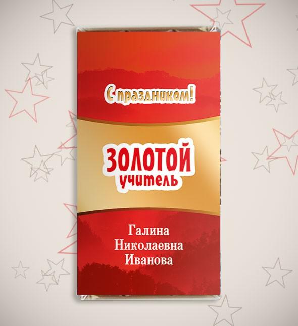 Именная шоколадная открытка «Золотой учитель»