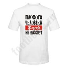 Мужская футболка Плохого человека ЖЕНЕЙ не назовут