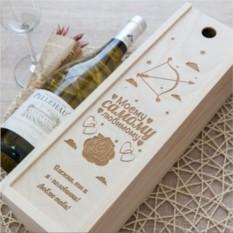 Коробка для вина с гравировкой Моему самому любимому