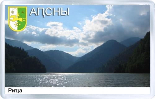 Магнит на холодильник: Абхазия. Озеро Рица