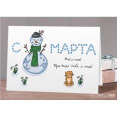 Именная открытка Спешу поздравить с 8 Марта