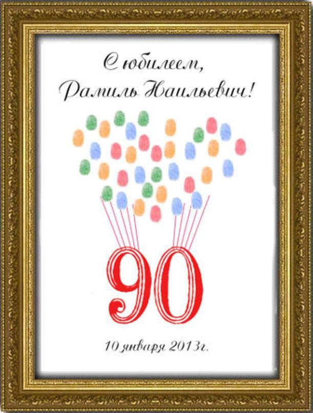 Подарок на 90 летие