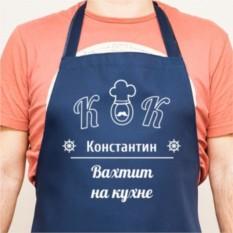 Именной фартук Вахтит на кухне