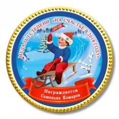 Именная шоколадная медаль «На счастье в 2018 году»
