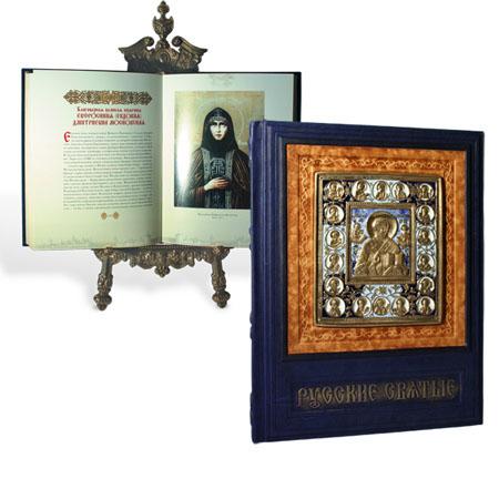 Книга «Русские святые»