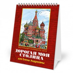 Именной настольный календарь Дорогая моя столица