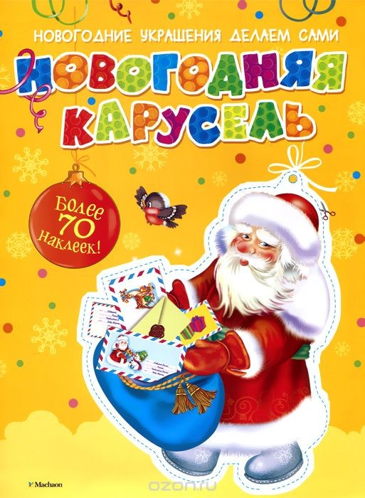 Детский альбом Новогодняя карусель с наклейками