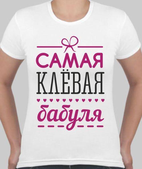 Женская футболка Самая клевая бабуля