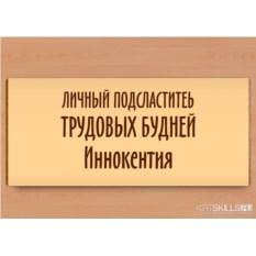 Набор для приготовления шоколада «Подсластитель будней»