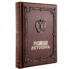 Подарочное издание «Российская летопись»