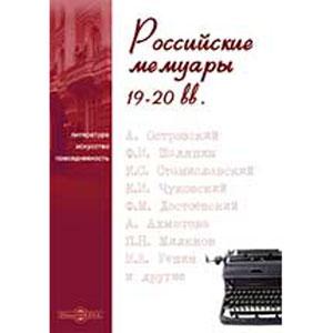 Российские мемуары 19—20 веков
