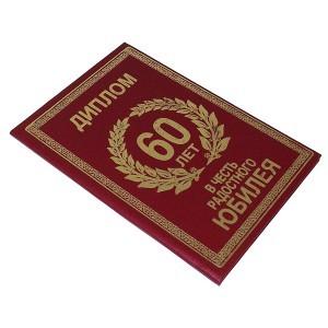 Диплом «С юбилеем 60 лет»