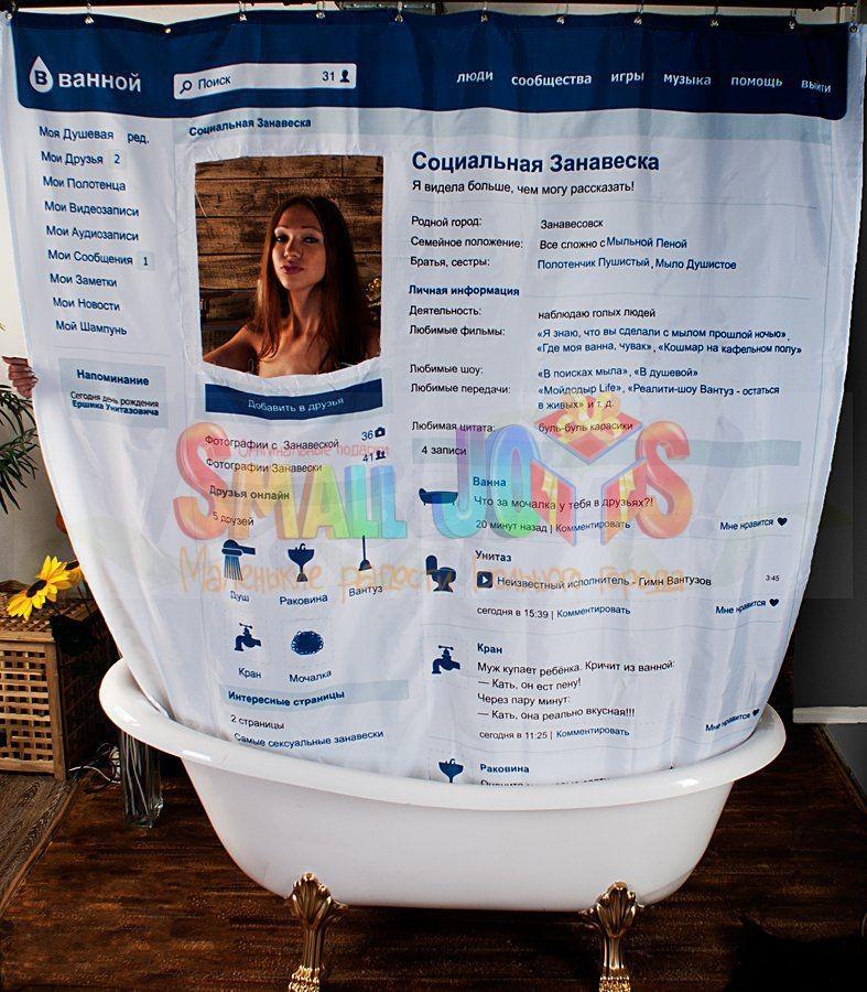 Социальная занавеска для ванной Вванной