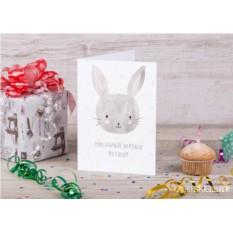 Именная открытка «Любимый зайка»