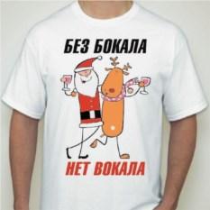 Мужская футболка Снегурочка, ты где?