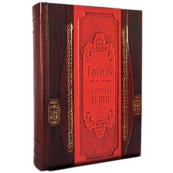 Книга Мертвые души Н.В. Гоголь