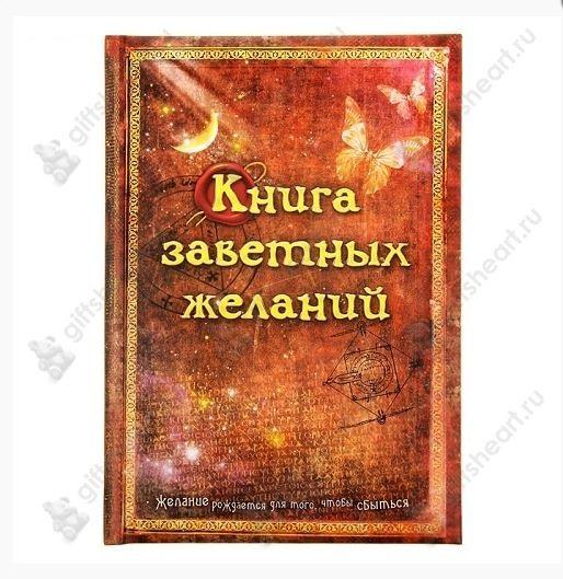 Записная книга Книга заветных желаний