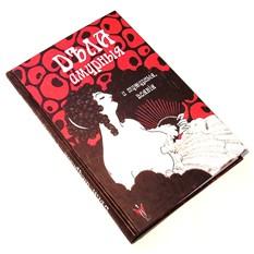 Книга для записей Дела Амурные