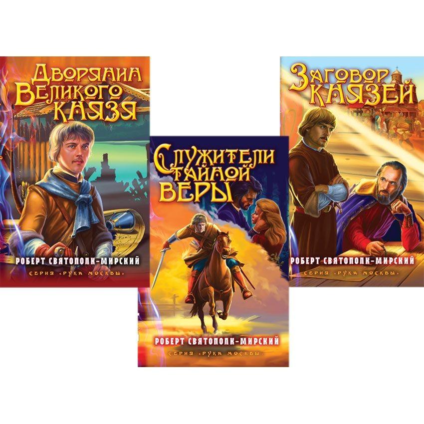 Книга Дворянин Великого князя. Заговор князей...