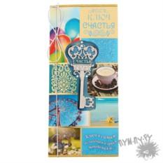 Сувенирный ключ на открытке Счастья