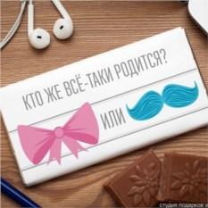Шоколадная открытка «Мальчик или девочка?»