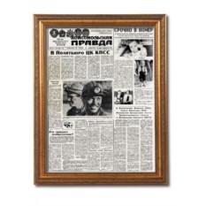 Поздравительная газета в раме на день рождения 35 лет
