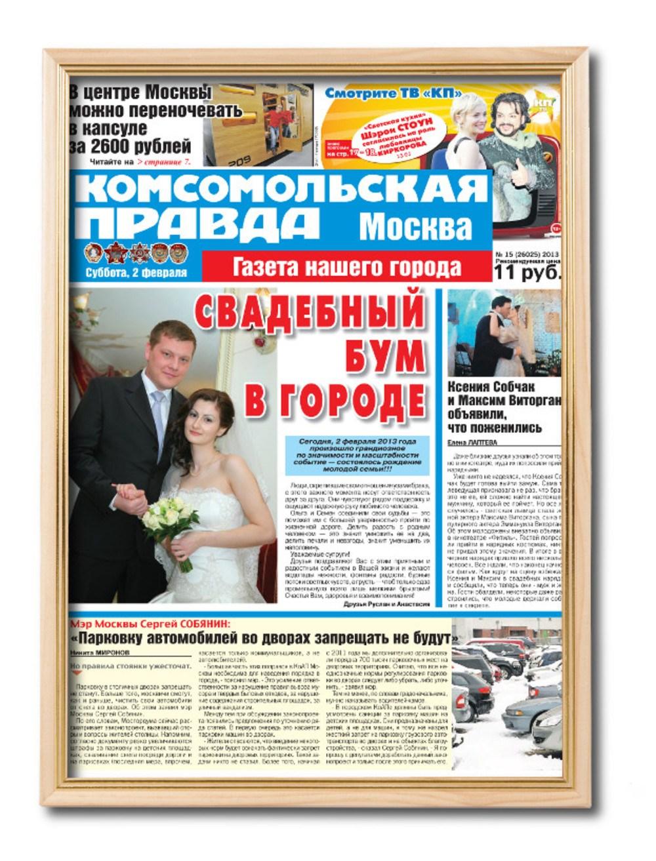 Газета Комсомольская правда на свадьбу - рама Антик