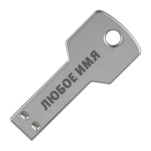 Именная флешка с гравировкой «Ключ» на 8 Гб