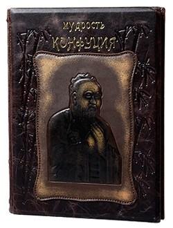 Подарочная книга Мудрость Конфуция