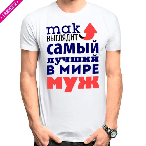 Мужская футболка Stedman Так выглядит лучший муж