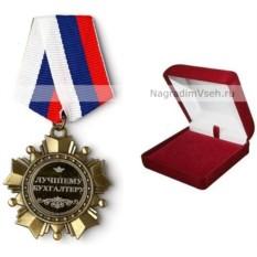 Орден Лучшему бухгалтеру