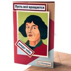 Открытка Коперник. Пусть всё вращается вокруг тебя