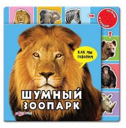 Говорящая книга Шумный зоопарк