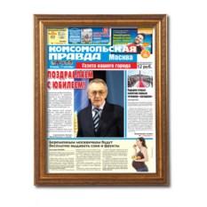 Поздравительная газета в раме на день рождения 85 лет